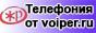 телефония от voiper.ru