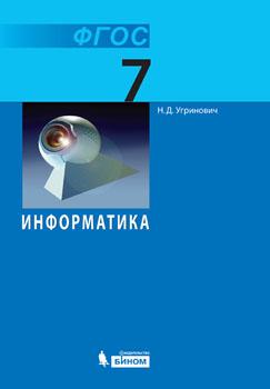 https://lbz.ru/metodist/authors/informatika/1/images/ugrinovich-7.jpg
