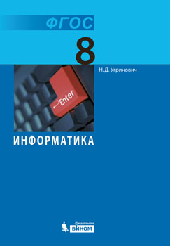 https://lbz.ru/metodist/authors/informatika/1/images/ugrinovich-8.jpg