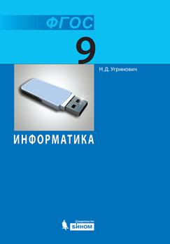 Гдз по информатике 8 класс угринович 2014