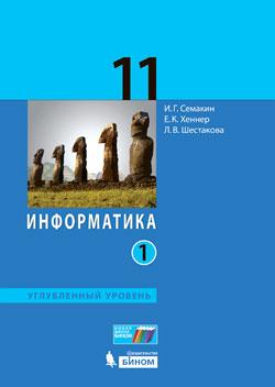 Гдз информатика 10 класс макарова — img 12