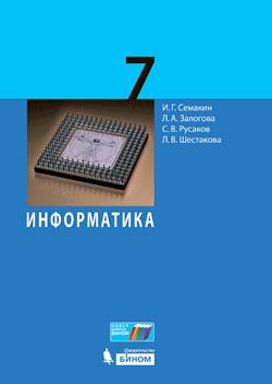 гдз по информатике 8 класс автор семакин