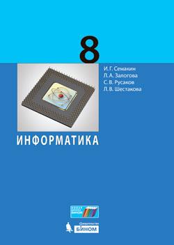 Скачать учебник 8 класс по информатике семакин.