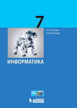 информатика 10 класс учебник 2015 года