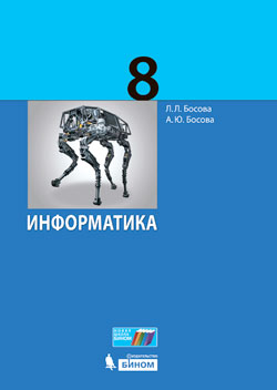 https://lbz.ru/metodist/authors/informatika/3/images/bosova-8.jpg