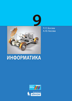 https://lbz.ru/metodist/authors/informatika/3/images/bosova-9.jpg