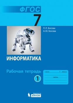 Рабочая тетрадь к учебнику информатика босовой 5 класс — photo 13