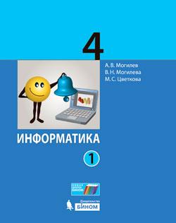 информатика 4 класс планирование