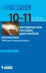 Информатика. 10–11 класс. Базовый уровень: методическое пособие / М.С. Цветкова, И.Ю. Хлобыстова