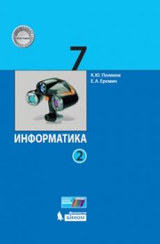 Учебник по информатике 10 класс поляков углубленный уровень часть.