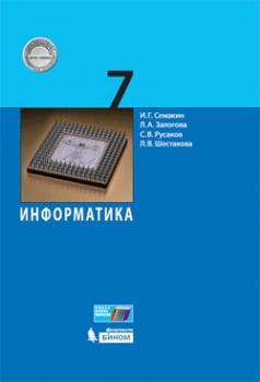 гдз по информатике 8 класс учебник семакин