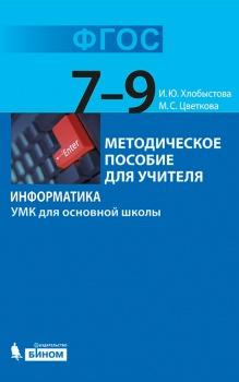 Угринович Книга Икт 9 Класс 256 Страница