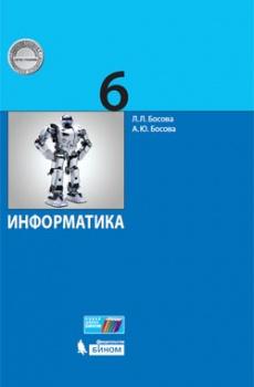 информатика 6 класс учебник