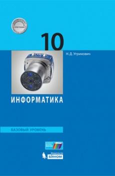 elektronniy-uchebnik-istoriya-informatike-10-klass-ugrinovich