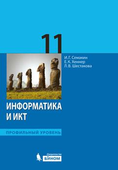 Учебник информатика и информационные технологии практикум 10-11.