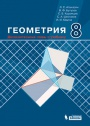 Геометрия. 8 класс. Дополнительные главы к учебнику