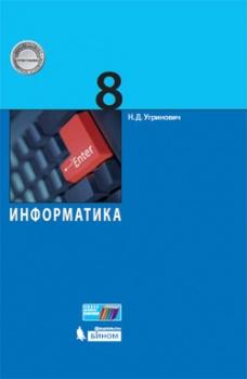 Программа по информатике 8 класс босова фгос
