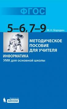 Информатика. УМК для основной школы: 5 - 6, 7 – 9 классы (ФГОС). Методическое пособие для учителя