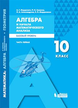 Алгебра и начала математического анализа. Мордкович А.Г. . 10-11 классы Базовый уровень