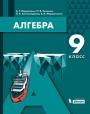 Алгебра. Мордкович А.Г. и др. . 7-11  классы