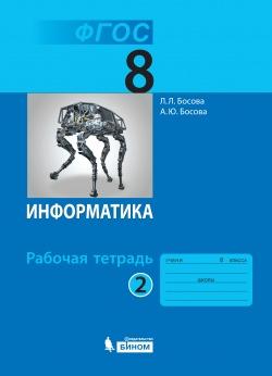 Ктп информатика 8 класс босова