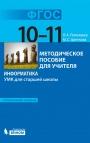 Информатика. УМК для старшей школы: 10 – 11 классы (ФГОС). Методическое пособие для учителя. Углублённый уровень