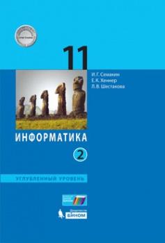 Учебник по информатике 10-11 класс семакин гдз