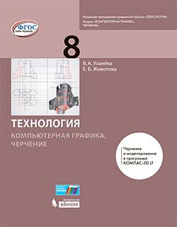 Инженерная и IT-подготовка школьников. Компьютерная графика. Черчение