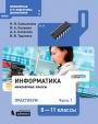 Инженерная и IT-подготовка школьников. Практикум для инженерных классов