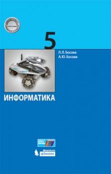 Решебник по Информатике 9 Класс Босова Л.л Босова А.ю - картинка 1