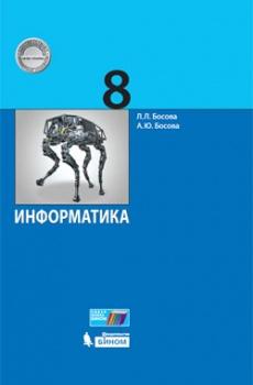 Информатика. 8 класс: рабочая тетрадь в 2 ч. Ч. 2 / л. Л. Босова, а.