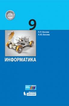 Учебники и пособия по информатике для 9 класса на vseuchebniki. Net.