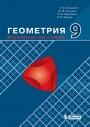 Геометрия. 9 класс. Дополнительные главы к учебнику