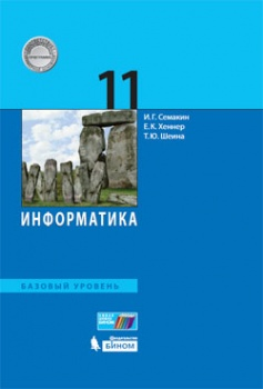 информатика 11 класс семакин гдз практикум