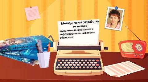"""Конкурс """"Макаровские уроки"""""""
